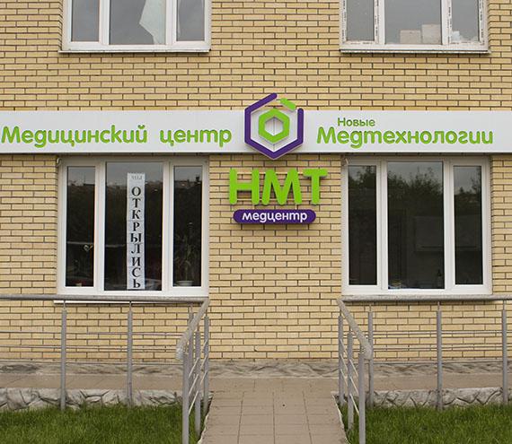Медцентр «Новые медтехнологии» на Крымской Отделение №1 ВЗРОСЛОЕ в Раменском