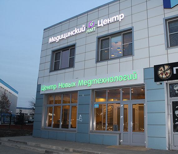 Медцентр «Новые медтехнологии» в Жуковском