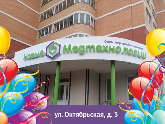 Медцентр «Новые медтехнологии» на Октябрьской Отделение №1 ВЗРОСЛОЕ в Раменском